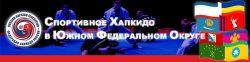 Спортивное Хапкидо в Южном федеральном округе России